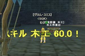 20060226_Mokkou60.jpg